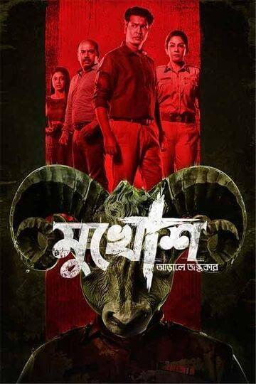 bengali watch list august 2021 mukhosh psycho