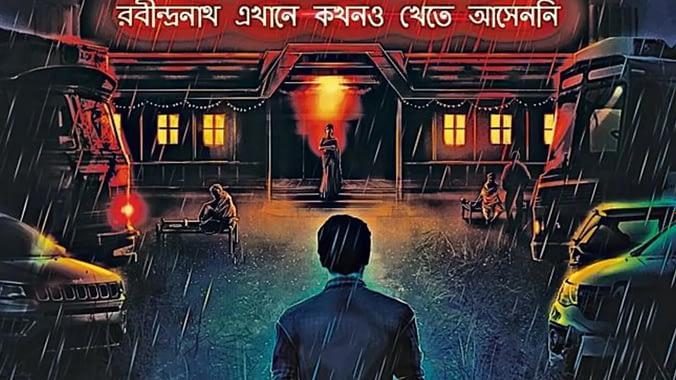 bengali watch list august 2021 rekka